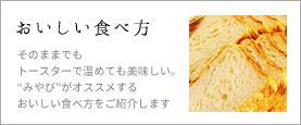 """おいしい食べ方 そのままでもトースターで温めても美味しい。""""みやび""""がオススメするおいしい食べ方をご紹介します"""
