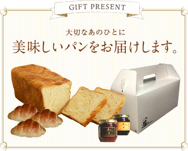Gift PRESENT 大切なあのひとに美味しいパンをお届けします。