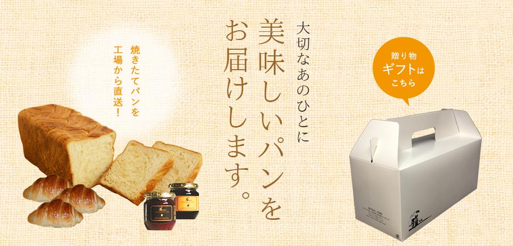 大切なあのひとに美味しいパンをお届けします。焼きたてパンを工場から直送!贈り物ギフトはこちら