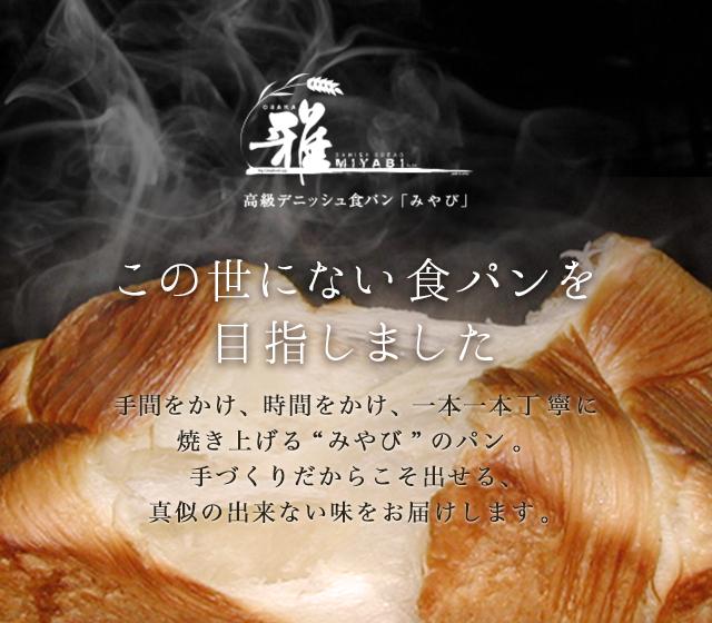 食パン デニッシュ